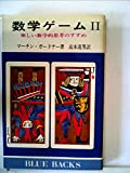 数学ゲーム〈2〉楽しい数学的思考のすすめ (1974年) (ブルーバックス)