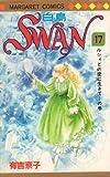 Swan 17 (マーガレットコミックス)