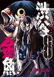渋谷金魚 8 (ガンガンコミックス JOKER)