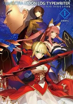 Fate/EXTRA MOON LOG:TYPEWRITER I(書籍)