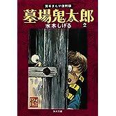 墓場鬼太郎 (2) 貸本まんが復刻版 (角川文庫)
