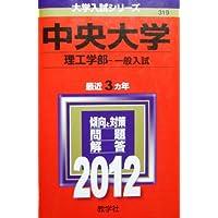 中央大学(理工学部-一般入試) (2012年版 大学入試シリーズ)