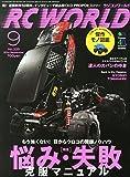 RC WORLD (ラジコン ワールド) 2014年 09月号 エイ出版社