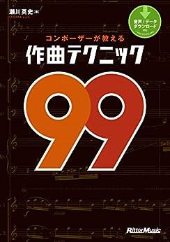 [瀬川 英史]のコンポーザーが教える作曲テクニック99