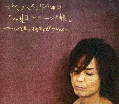 つんく♂ベスト作品集 下「シャ乱Q~モーニング娘。」~つんく♂・・・