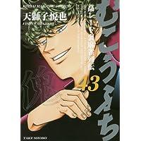 むこうぶち 43 (近代麻雀コミックス)