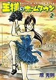 王様のホームタウン 2 (ビッグコミックス)