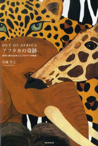 OUT OF AFRICAアフリカの奇跡
