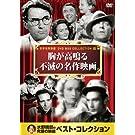 胸が高鳴る不滅の名作映画 禁じられた遊び アラバマ物語 自転車泥棒 素晴らしき哉、人生! 緑色の髪の少年 チップス先生さようなら DVD10枚組 10CID-6012