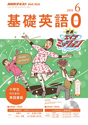 NHKテレビ・ラジオ 基礎英語0 2018年 6月号 [雑誌] (NHKテキスト)