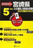 宮崎県 公立高校入試過去問題 2020年度版《過去5年分収録》英語リスニング問題音声データダウンロード+CD付 (Z45)