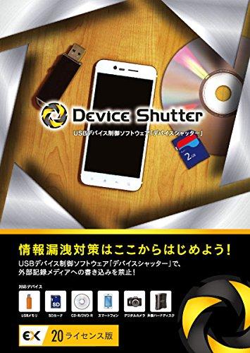 デバイスシャッター EX 20ライセンス版