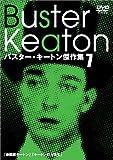 バスター・キートン傑作集 7[DVD]