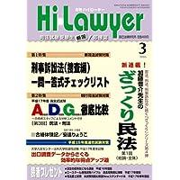 月刊 Hi Lawyer (ハイローヤー) 2006年 03月号