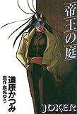 ジョーカー(1) 帝王の庭 (ウィングス・コミックス)