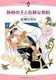 熱砂の王と危険な契約 (エメラルドコミックス ロマンスコミックス)