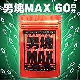激モテオヤジの男塊MAX60日分(今だけ新シトルリンXL30日分プレゼント!)