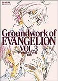 新世紀エヴァンゲリオン 原画集 Vol.3