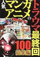 人気マンガ・アニメのトラウマ最終回100総集編