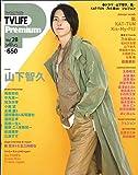 TV LIFE Premium Vol.28 2019年 5/29 号 [雑誌]: テレビライフ首都圏 別冊