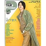 TV LIFE Premium Vol.28 2019年 5 29 号 [雑誌]: テレビライフ首都圏 別冊