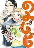 のみじょし コミック 1-6巻セット
