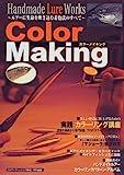カラーメイキング―ルアーに生命を吹き込む着色法のすべて (ハンドメイドルアー・ワークス)