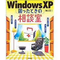 WindowsXP 困ったときの相談室