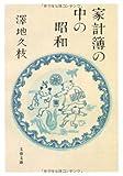 家計簿の中の昭和 (文春文庫)