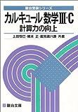 カルキュール数学III・C―計算力の向上  駿台受験シリーズ