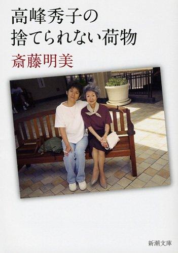 高峰秀子の捨てられない荷物 (新潮文庫)の詳細を見る