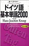 聴いて,話すための-ドイツ語基本単語2000 ()