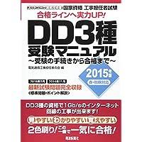 工事担任者試験DD3種受験マニュアル―受験の手続きから合格まで〈2015年版〉