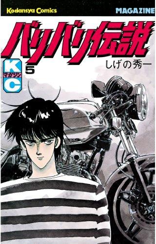 バリバリ伝説(5) (週刊少年マガジンコミックス)