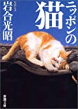 ニッポンの猫 (新潮文庫) 画像
