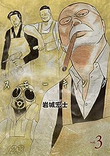 スモーキング 第01-03巻 [Smoking Parade vol 01-03]