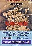 鬼神の血脈 / 榊原 史保美 のシリーズ情報を見る