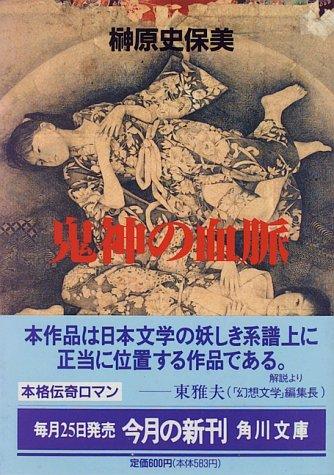 鬼神の血脈 (角川文庫)の詳細を見る