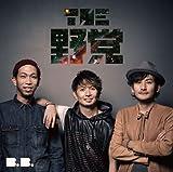 B.B. / THE 野党