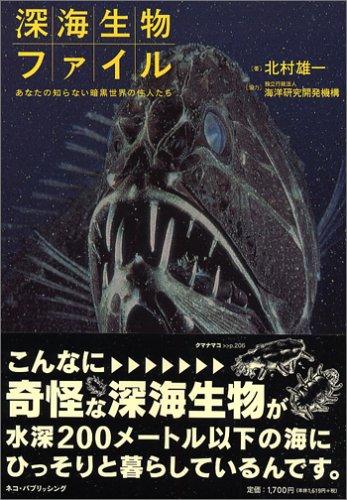 深海生物ファイル―あなたの知らない暗黒世界の住人たちの詳細を見る