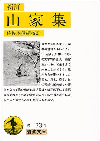 山家集 (岩波文庫 黄 23-1)の詳細を見る
