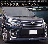 ヴォクシー 80系 ZWR80G/ZRR80W/85G/85W/85G/80G トヨタ フロント グリル カバー 2P 鏡面ステンレス V/X/ZS