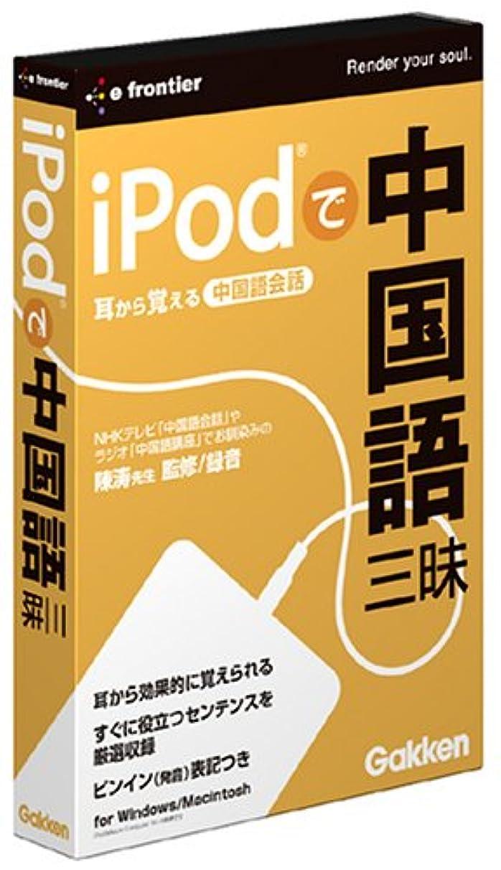 同意するバブルフローイープライスシリーズ iPodで中国語三昧