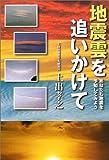 地震雲を追いかけて—あなたも地震を予知してみよう