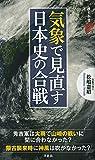 「気象で見直す日本史の合戦 (歴史新書)」販売ページヘ