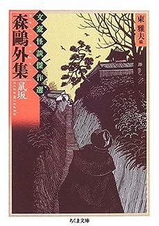 森鴎外集 鼠坂―文豪怪談傑作選 (ちくま文庫)