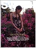 SWITCH特別編集号「SWITCH ISSUE」Cocco オダギリジョー 伊勢谷友介 ジャック・ジョンソン ほか