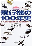 飛行機の100年史―ライト兄弟から最新鋭機まで、発達の軌跡のすべて (PHP文庫)