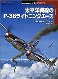 太平洋戦線のP‐38ライトニングエース (オスプレイ・ミリタリ・シリーズ―世界の戦闘機エース)