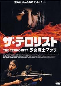 ザ・テロリスト 少女戦士マッリ [DVD]